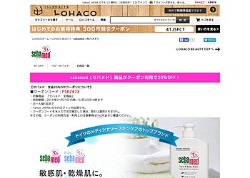 【LOHACO】 LOHACO sebamed商品がクーポン利用で20%OFF!