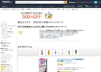 【Amazon.co.jp】 花王の対象商品を2,500円以上購入で500円OFFキャンペーン