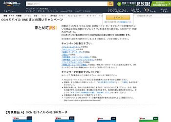 【amazon】 対象のOCN モバイル ONE SIMカードと対象の商品 をまとめて買うと、SIMカードが最大30%OFF