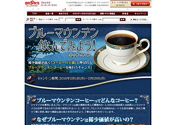 【ブルックス コーヒーマーケット】 4000円以上お買い上げの方から抽選で50名様に豪華プレゼント実施中