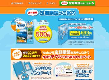 【デアゴスティーニ】 「空から日本を見てみようDVDコレクション」定期購読お申し込みで特典が貰える!