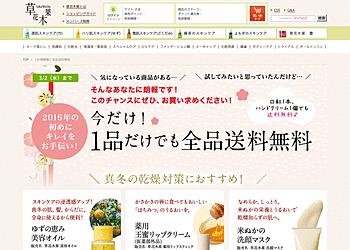 【草花木果】 全品送料無料!口紅1本、ハンドクリーム1個からでもOK!