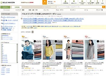 【ベルメゾンネット】 注文時にホームページ記載のクーポンコードを入力すると対象商品10%OFF
