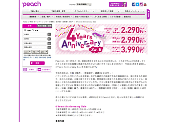 【Peach Aviation】 国内線・国際線1,990円~ 4 Years Anniversary Sale