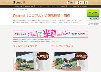 【cocoal】 フォトブックが1冊から半額!何冊でもOK!
