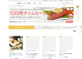 【一休.comレストラン】 10日間タイムセール 人気のレストランをお得に予約! 全プラン40%以上OFF!