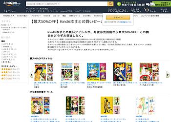 【Amazon】 Kindle本がまとめ買いのチャンス!最大50%オフで、欲しいものを今すぐダウンロード!