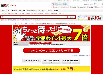 【楽天ブックス】 リクルート対象商品をご購入で、楽天ブックスでの同時注文商品もあわせてポイント最大7倍キャンペーン
