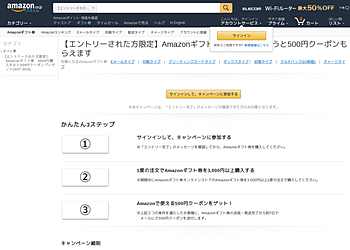 【Amazon.co.jp】 Amazonギフト券3,000円以上買うと500円クーポンもらえます