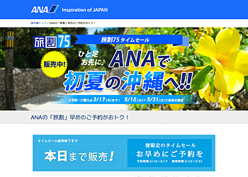 【ANA】 旅割75タイムセール!GW明けの5月10日~5月31日ご搭乗分限定の沖縄便が対象