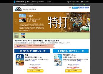 【ソースネクスト】 「特打」シリーズがキャンペーン価格で販売中!