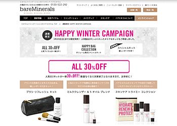 【ベアミネラル】 通販限定スペシャルキットを販売中!メイク用品にポーチが付いてくる!