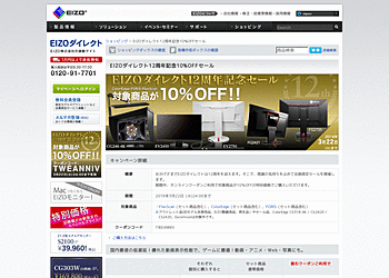【EIZOダイレクト】 FlexScanやFORISなど10%OFF EIZOダイレクト12周年記念セール