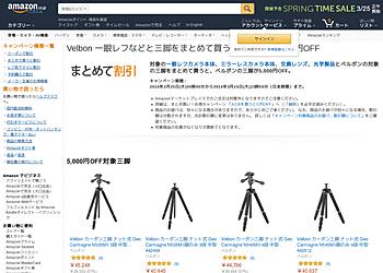 【Amazon.co.jp】 Velbon 一眼レフなどと三脚をまとめて買うと、三脚が5,000円OFF