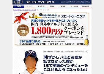 【エスプリライン】 スピードラーニング英語初回セットお申込みの方全員に、ホテル予約に使えるクーポン1800円分プレゼント