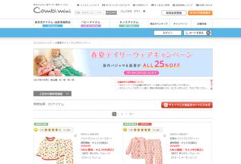 【コンビミニ】 16春夏デイリーウェアキャンペーン!新作パジャマや肌着がALL25%OFFのチャンス!