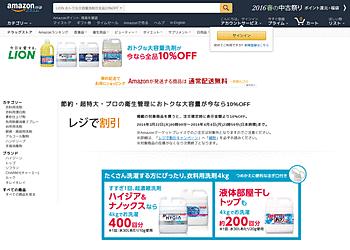 【amazon】 節約・超特大・プロの衛生管理におトクな大容量が今なら10%OFF