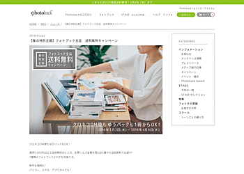 【Photoback】 フォトブック全品送料無料キャンペーン実施中!