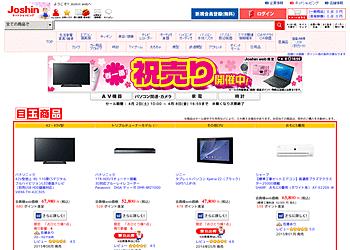 【joshinweb】 春一番セール AV機器・家電・PCなどがお得に