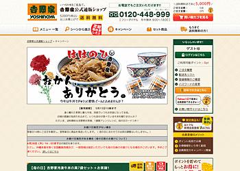 【吉野家公式通販ショップ】 春の豚丼フェア。豚丼に相性バッチリな キムチ をもれなくプレゼント&送料無料。