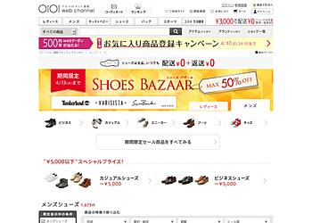 【マルイ】 MAX50%オフ!!メンズシューズがお買い得価格☆