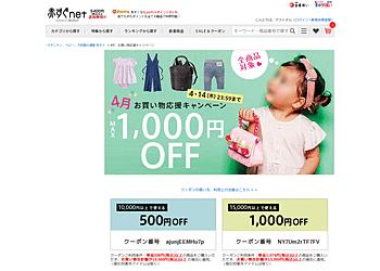 【赤すぐnet】 お買物応援キャンペーン!対象商品が最大1000円OFFになります!