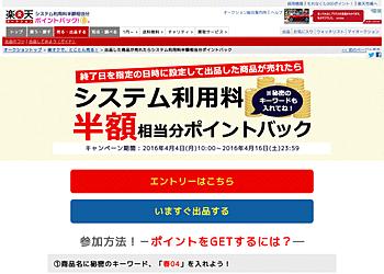 【楽天オークション】 出品した商品が売れたらシステム利用料半額相当分ポイントバックキャンペーン