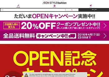 【イオンスタイル ファッション】 OPEN記念キャンペーン!全品送料無料&20%OFFクーポンプレゼント!