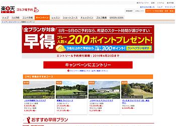 【楽天GORA】 4月早得キャンペーン!9名以上で人数x300ポイント、8名以下で人数×200ポイント還元中