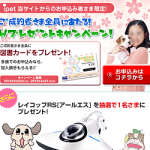 【ペット保険うちの子】 ペット保険ご成約者さま全員に、図書カードをプレゼント!