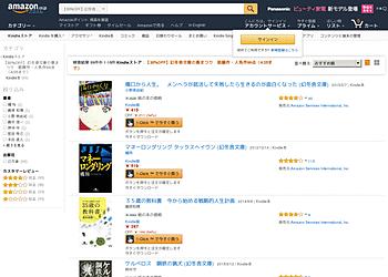 【amazon】 キンドル本 30%OFF!幻冬舎文庫の春まつり開催中