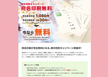 【挨拶状ドットコム】 春の特別キャンペーン!宛名基本料金と宛名印刷料金が、すべて無料!