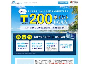 【GAICA】 海外プリペイドカード「GAICA」に新規入会した方全員に、Tポイント200ポイントをプレゼント!