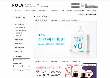 【POLA】 購入金額の合計が5,400円未満の場合にかかる送料378円が無料です!