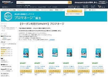 【Amazon.co.jp】 高品質・高機能ドッグフード プロマネージ クーポン利用で20%OFF
