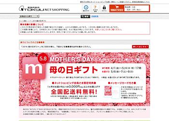【東急百貨店ネットショッピング】 母の日ギフト承り中。1か所につき3000円以上のお買い上げで送料無料。
