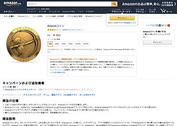 【Amazon.co.jp】 Amazonコインが期間限定価格!コインでアプリ購入やアプリ内課金をすると最大20%お得!