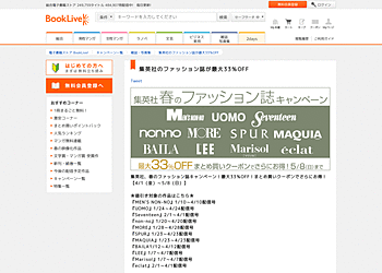 【BookLive!】 集英社 春のファッション誌キャンペーン!対象の雑誌が最大33%OFF!