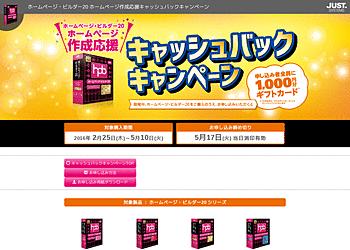 【ジャストシステム】 ホームページ・ビルダー20を購入・申込した方全員に1,000円キャッシュバック!