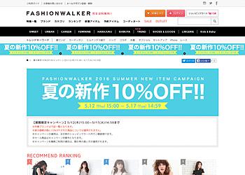 【ファッションウォーカー】 アプワイザーリッシェの半袖Vニットなど約1万点 夏の新作が10%OFF!