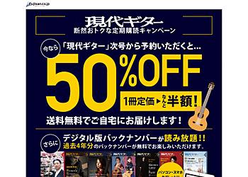 【Fujisan.co.jp】 「現代ギター」定期購読キャンペーン!予約すると、開始号から3冊半額で読める!