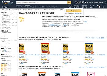 【Amazon.co.jp】 SAVAS(ザバス)定期おトク便初回20%OFF