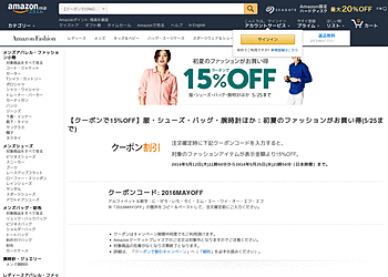 【Amazon】 服・シューズ・バッグ・腕時計ほか初夏のファッションがクーポンで15%OFF。