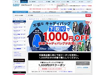 【GDOゴルフショップ】 不要なキャディバッグ下取りで1000円OFFクーポンプレゼント