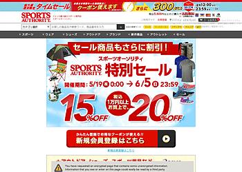 【スポーツオーソリティ通販サイト】 セール商品もさらに割引! スポーツオーソリティ特別セール