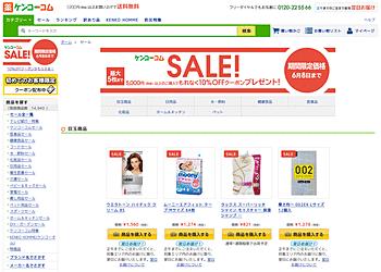 【ケンコーコム】 5000円以上の購入でもれなく10%OFFクーポンプレゼント