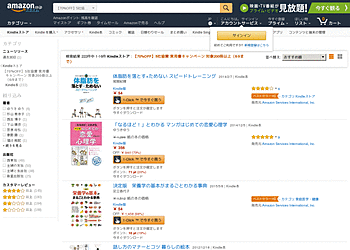 【Amazon.co.jp: Kindleストア】 5社協賛 Kindle版実用書70%OFFキャンペーン!対象200冊以上!