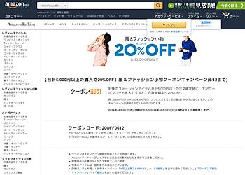 【Amazon】 対象の服やファッション小物を5,000円以上購入で20%OFFとなるクーポンを利用できる