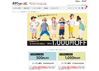 【赤すぐnet】 全品対象 クーポン利用で最大1,000円OFF