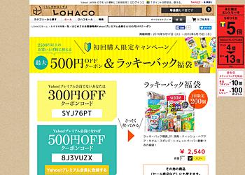 【LOHACO】 はじめての買い物限定 3000以上購入で使える500円offクーポンを使ってお得に買い物しよう